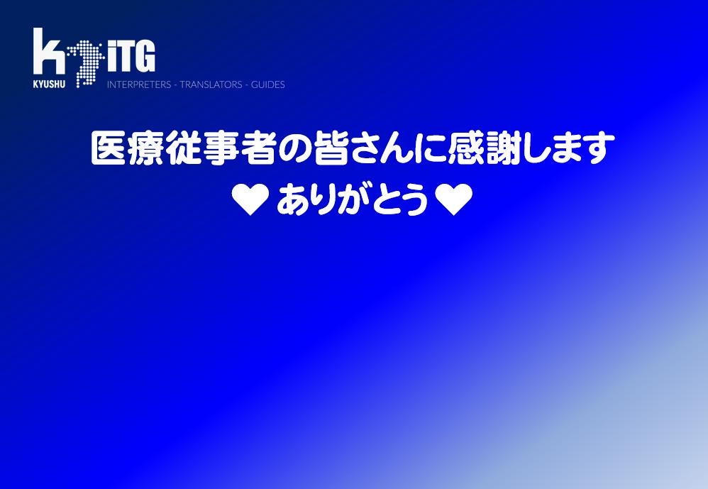 一般社団法人 九州通訳・翻訳者・ガイド協会